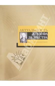Актуальность Жозефа де Местра: Материалы российско-французской конференции