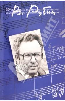 Музыкально-поэтические горизонты: Владимир Рубин - композитор, философ, поэт