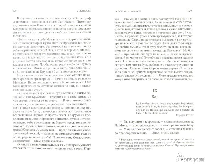 Иллюстрация 1 из 16 для Красное и черное - Фредерик Стендаль | Лабиринт - книги. Источник: Лабиринт