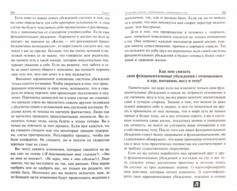 Иллюстрация 1 из 10 для Правила нормального питания - Карен Кениг | Лабиринт - книги. Источник: Лабиринт
