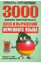 Вишневский Валентин 3000 наиболее употребляемых слов и выражений немецкого языка