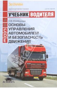 Основы управления автомобилем и безопасность движения. Учебник водителя. Категории C, D, E