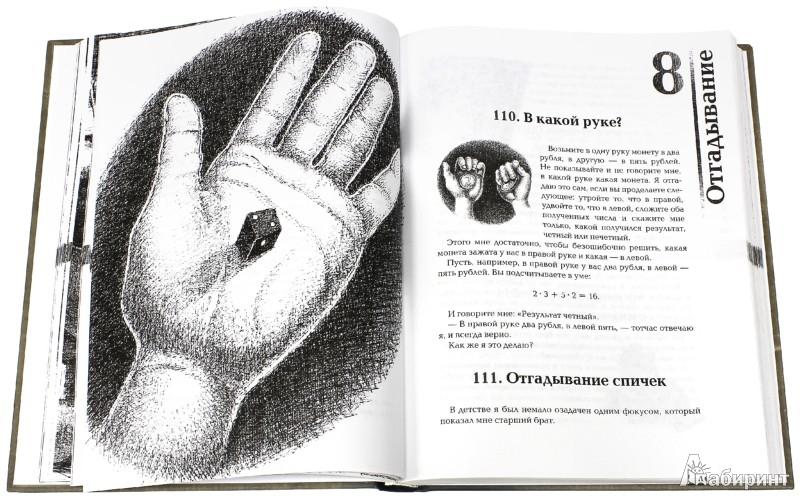 Иллюстрация 1 из 17 для Живая математика - Яков Перельман | Лабиринт - книги. Источник: Лабиринт