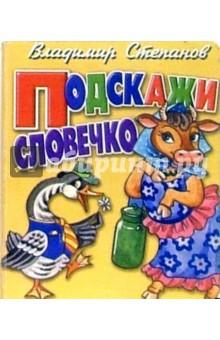 Степанов Владимир Александрович Подскажи словечко (корова)