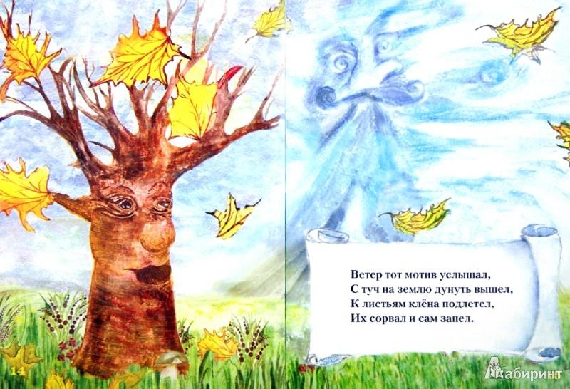Иллюстрация 1 из 9 для Сказочка про соловушку - Елена Инкона | Лабиринт - книги. Источник: Лабиринт