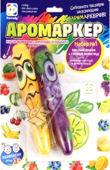 Аромаркер. Набор №1 Кислый лимон и сочный виноград (710010)