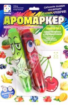 Аромаркер. Набор №3 Наливное яблоко и красочная вишня (710012)