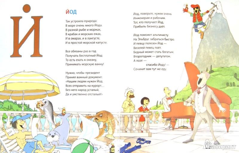 Иллюстрация 1 из 17 для Морская Азбука - Андрей Усачев | Лабиринт - книги. Источник: Лабиринт