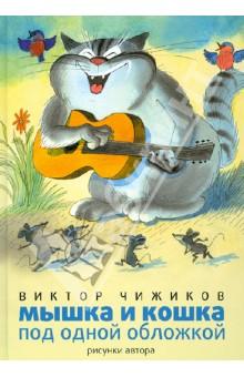 Мышка и кошка под одной обложкойОтечественная поэзия для детей<br>Рисунки Виктора Чижикова знают и любят все. Но эта книжка - особенная. Художник и нарисовал, и написал её сам. Не только неразлучные враги - Мышка и Кошка, - но и бездельники, от которых на самом деле ого-го сколько пользы, оказались здесь вместе, все под одной обложкой.<br>Для старшего дошкольного и младшего школьного возраста.<br>