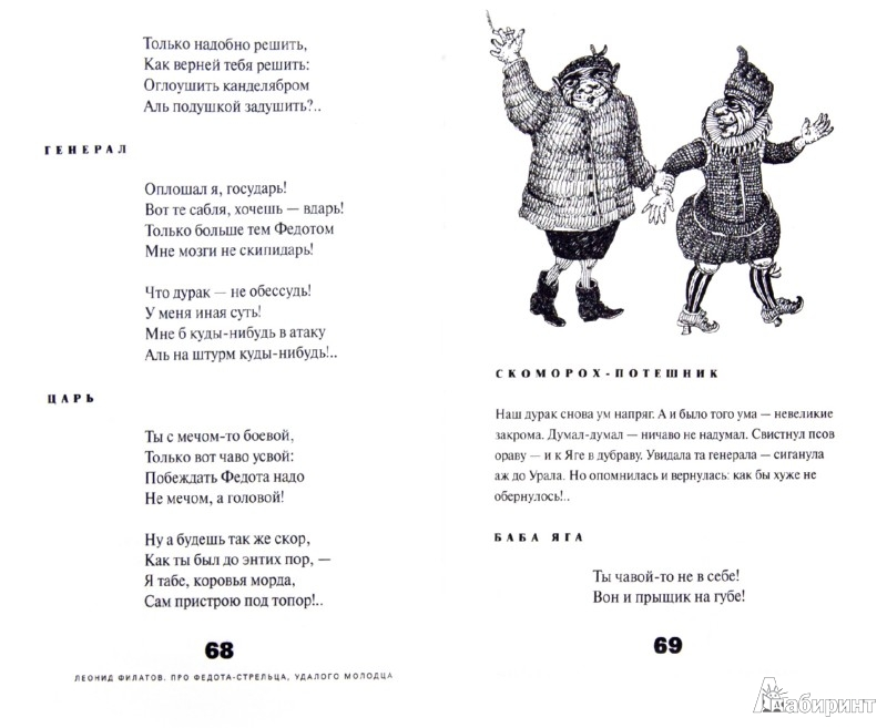Иллюстрация 1 из 15 для Про Федота-стрельца, удалого молодца - Леонид Филатов | Лабиринт - книги. Источник: Лабиринт