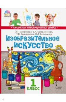 Обложка книги Изобразительное искусство. 1 класс. Учебник (+ CD-ROM)