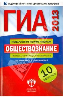 ГИА-2013. Обществознание: типовые экзаменационные варианты: 10 вариантов