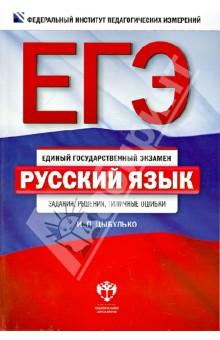 ЕГЭ. Русский язык: задания, решения, типичные ошибки