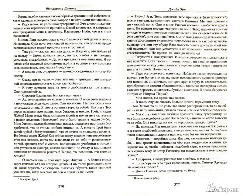 Иллюстрация 1 из 12 для Малое собрание сочинений - Шарлотта Бронте | Лабиринт - книги. Источник: Лабиринт