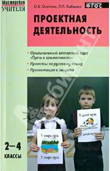 Проектная деятельность: методика обучения. Проекты по русскому языку. 2-4 классы. ФГОС