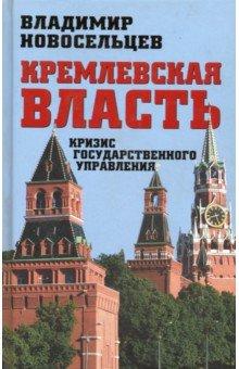 Кремлевская власть. Кризис государственного управленияПолитика<br>Более двадцати лет Россия словно находится в порочном замкнутом круге. Она вздрагивает, иногда даже напрягает силы, но не может из него вырваться, словно какие-то сверхъестественные силы удерживают ее в непривычном для неё униженном состоянии. Когда же мы встанем наконец с колен - во весь рост, с гордо поднятой головой? Когда вернем себе величие и мощь, а с ними и уважение всего мира, каким неизменно пользовался могучий Советский Союз? Когда наступит просветление и спасение нашего народа?<br>На эти вопросы отвечает автор Владимир Степанович Новосельцев - профессор кафедры политологии РГТЭУ, Чрезвычайный и Полномочный Посол в отставке.<br>