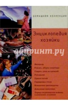 Энциклопедия хозяйки. Универсальный справочник