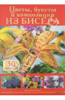 """The book  """"Цветы, букеты и композиции из бисера.  30 проектов """" - К. Б. Дельп."""