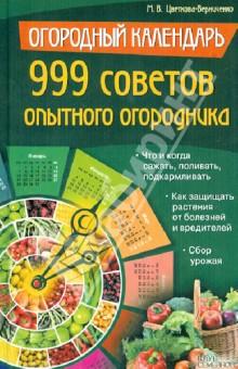 Огородный календарь. 999 советов опытного огородника. Что и когда сажать, поливать, подкармливать