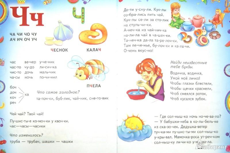 Иллюстрация 1 из 6 для Букварь-тренажер. Раннее обучение чтению - Юлия Печенежская | Лабиринт - книги. Источник: Лабиринт