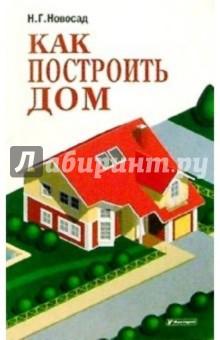 Как сделать дом ru