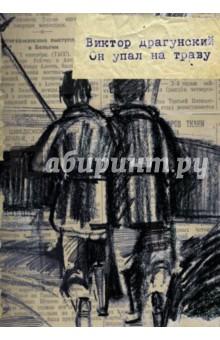 Он упал на траву..., Драгунский Виктор Юзефович