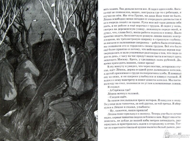 Иллюстрация 1 из 19 для Он упал на траву... - Виктор Драгунский | Лабиринт - книги. Источник: Лабиринт