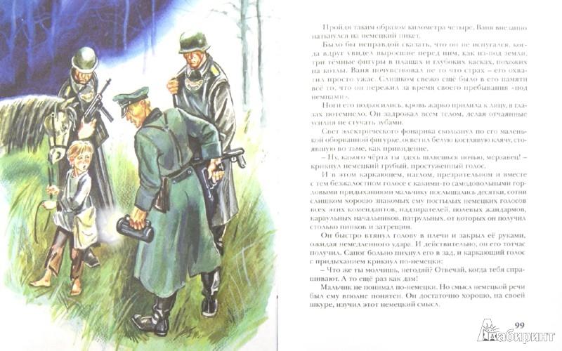 Иллюстрация 1 из 29 для Сын полка - Валентин Катаев | Лабиринт - книги. Источник: Лабиринт