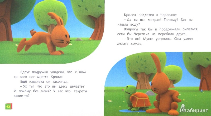 Иллюстрация 1 из 15 для Спасительный дождь   Лабиринт - книги. Источник: Лабиринт