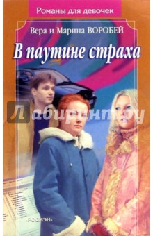 Сестры Воробей В паутине страха: Роман