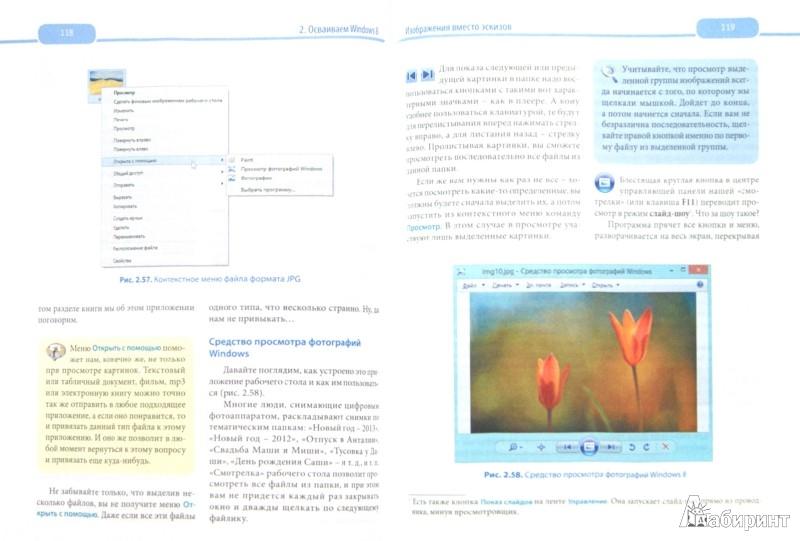 Иллюстрация 1 из 13 для Windows 8. Cамоучитель Левина в цвете - Александр Левин | Лабиринт - книги. Источник: Лабиринт