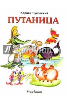 Чуковский Корней Иванович Путаница