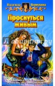 Первухина Надежда Валентиновна Проснуться живым: Фантастический роман