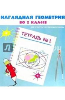 Белошистая Анна Витальевна Наглядная геометрия во 2кл Тетрадь №1