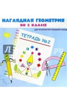 Белошистая Анна Витальевна Наглядная геометрия во 2кл Тетрадь №2