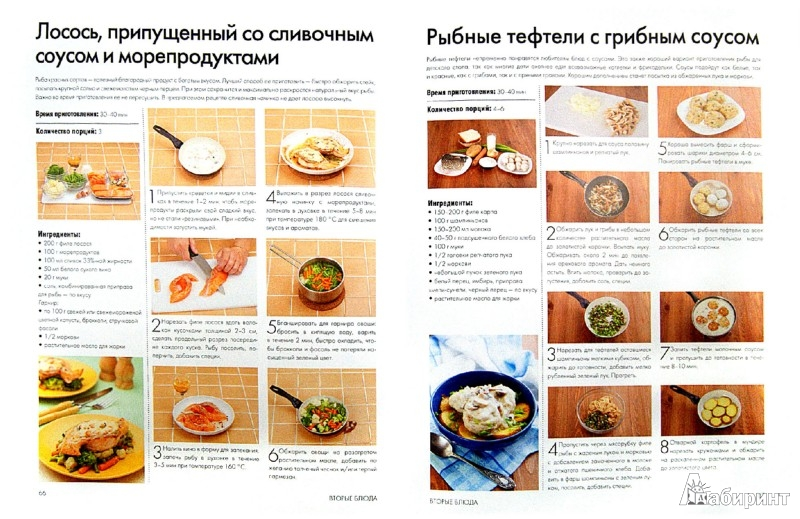 Иллюстрация 1 из 16 для Блюда из рыбы | Лабиринт - книги. Источник: Лабиринт
