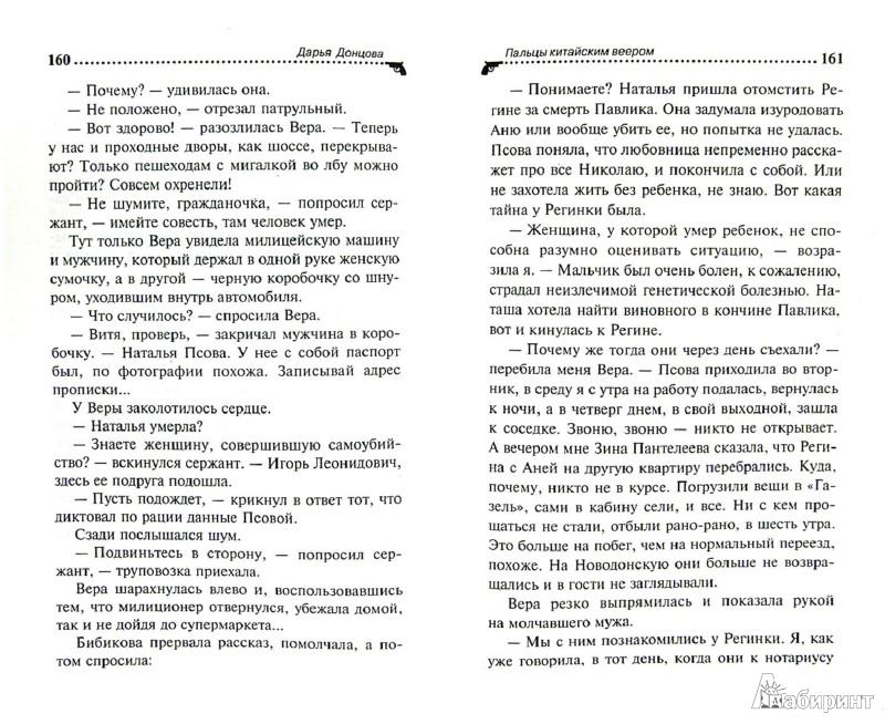Иллюстрация 1 из 7 для Пальцы китайским веером - Дарья Донцова | Лабиринт - книги. Источник: Лабиринт