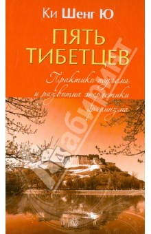 Пять тибетцев . Практики подъема и развития энергетики организма