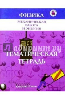 Парфентьева Наталия Андреевна Механическая работа и энергия/тематическая тетрадь