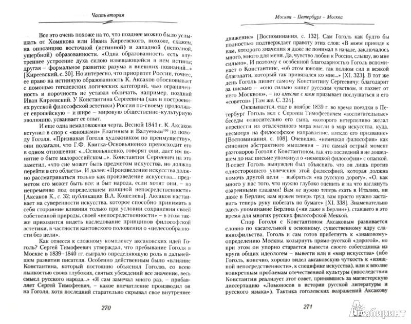 Иллюстрация 1 из 30 для Гоголь. Книга вторая. На вершине: 1835-1845 - Юрий Манн   Лабиринт - книги. Источник: Лабиринт