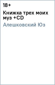 Книжка трех моих муз (+СD)Современная отечественная поэзия<br>Перед вами книга стихов и афоризмов Иосифа Алешковского, иллюстрированная Александром Моттом и Андреем Макаревичем.<br>