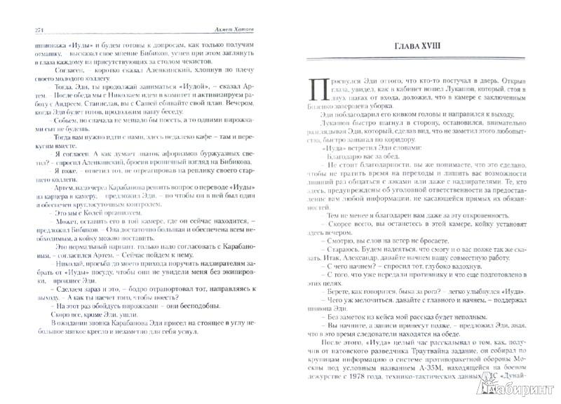 """Иллюстрация 1 из 4 для Покаяние """"Иуды"""" - Ахмет Хатаев   Лабиринт - книги. Источник: Лабиринт"""