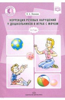 Коррекция речевых нарушений у дошкольников в играх с мячом. Практическое пособие
