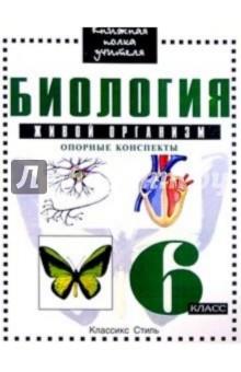 Алексеева Е.В. Биология 6кл Живой организм/Опорные конспекты