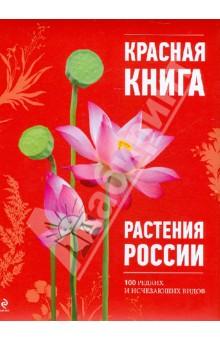 Красная книга растения россии