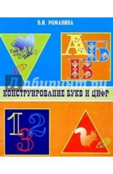 Романина Валентина Ивановна Конструирование букв и цифр. Методические рекомендации