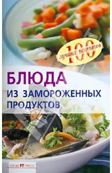Блюда из замороженных продуктов