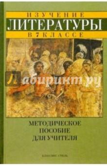 Свирина Нина Литература 7кл/Методическое пособие