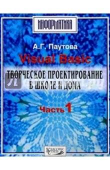 Паутова Альбина Геннадьевна Visual Basic. Творческое проектир. ч1