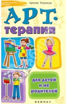 Арт-терапия для детей и их родителей